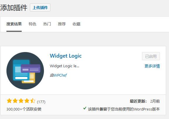 Widget logic_WordPress让小工具只在首页显示的插件