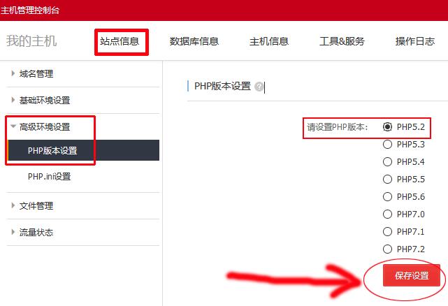 阿里云虚拟主机的PHP版本设置