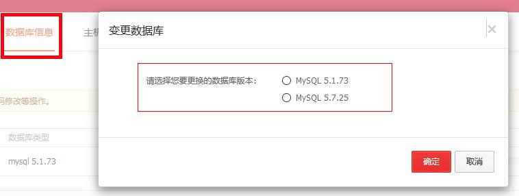 阿里云虚拟主机的变更数据库版本版本设置
