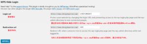 WPS Hide Login插件使用教程