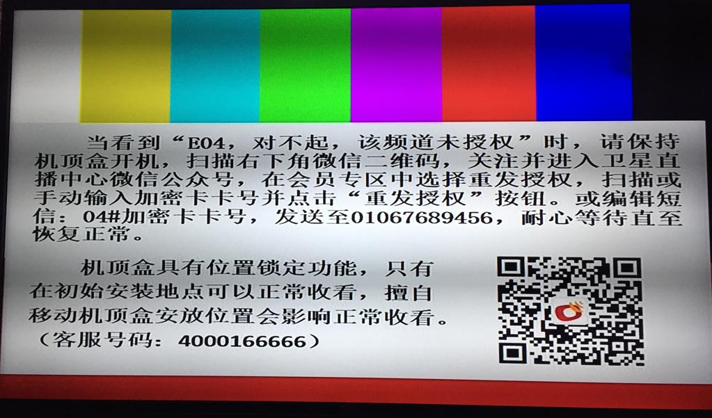 户户通电视遥控器怎样解锁,e04,对不起,该频道未授权怎么办