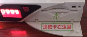 户户通机顶盒加密卡位置
