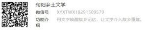 旬阳乡土文学(微信号:XYXTWX18291509579);功能介绍:用文字唤醒故乡记忆,让文学介入故乡重建。
