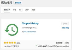 simple history——WordPress网站日志插件之插件搜索页面